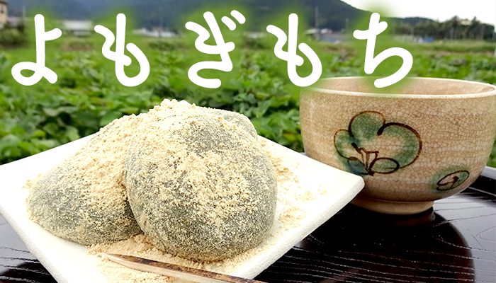 itemyomogimochi